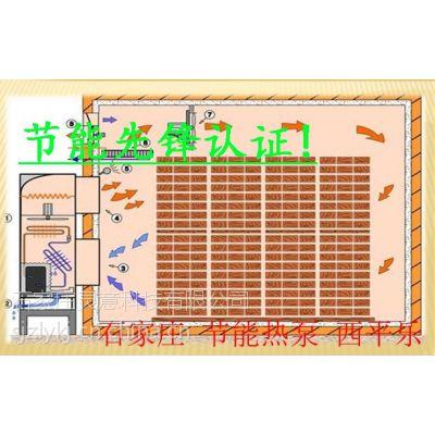 高温空气源热泵、空气能热泵烘干机、热泵烘干除湿一体