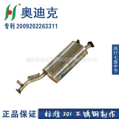 供应正品双层301不锈钢消声器 风行菱智七座中节中段 汽车消声器