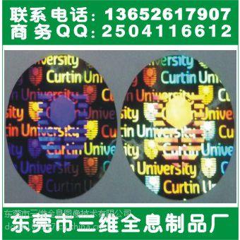 供应全息激光防伪贴纸 全息烫印标签印刷