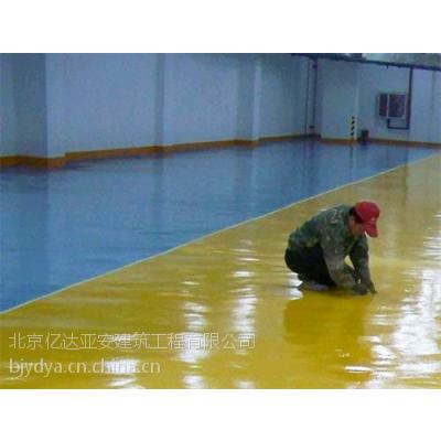 北京地坪漆施工_亿达亚安(图)_地坪漆施工哪家好