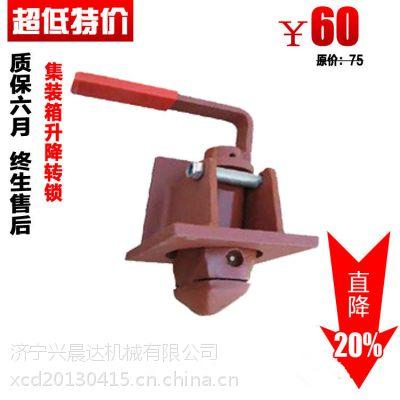 梁山厂家供应 挂车升降转锁 重庆地区专供 XCD-40