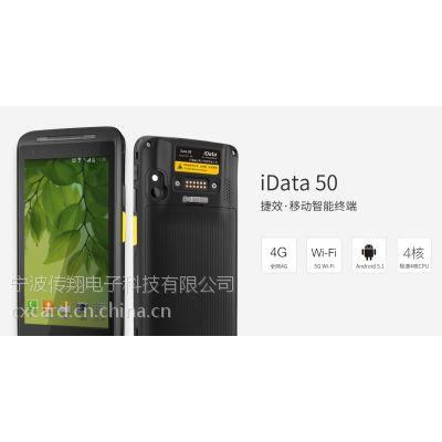 iData 50一维数据采集器 条码手持数据终端