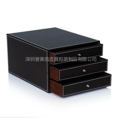 厂家定制 皮革文件三抽柜 文具柜 A4抽屉柜 皮杂物收纳桌面文件柜