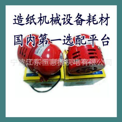 供应造纸设备配件 警报器