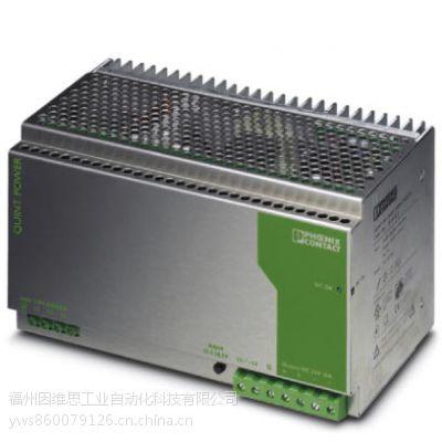 菲尼克斯电源MINI-PS-12-24DC/24DC/1 2866284一级代理特价