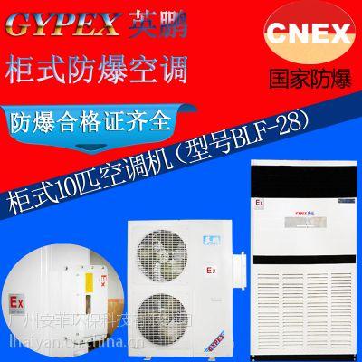 上海防爆空调BLF-28/10p/化式厂防爆空调