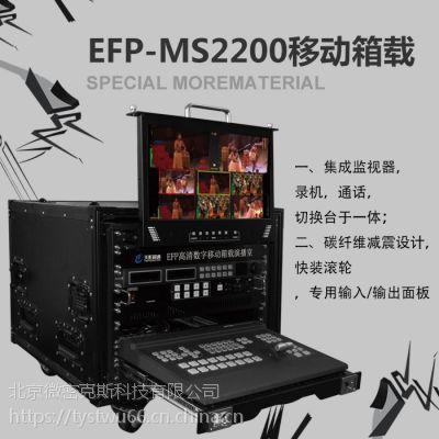 高清6路减震箱载航空箱洋铭MS-2200便携移动箱载视频切换导播台