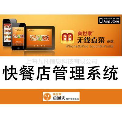 供应快餐王餐饮管理软件/前台POS/会员管理/订餐系统/触屏点餐系统