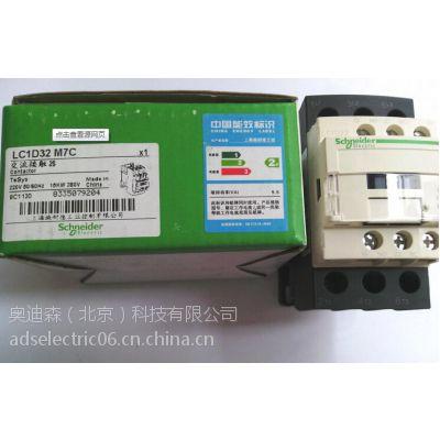 SCHNEIDER施耐德 LC1D32Q7C TeSys D系列三极接触器,交流380V控制电压