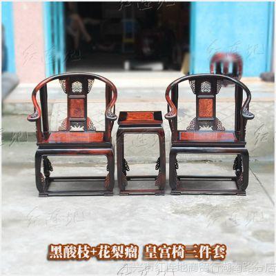老挝黑酸枝木镶花梨瘿皇宫椅 老料黑料宫廷椅三件套限量