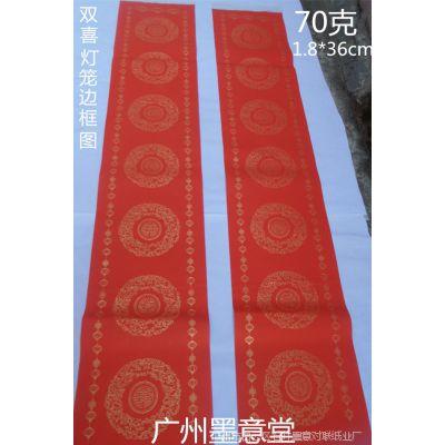 珠海1.8米洒金瓦当描金印金全年红纸手写春联空白对联挥春专用纸