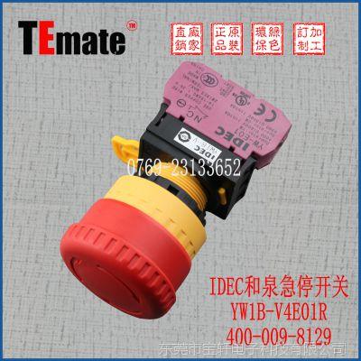 全新原装IDEC/和泉急停按钮开关 YW1B-V4E01R
