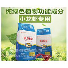 小龙虾饲料添加剂批发 乳消宝龙虾促长剂
