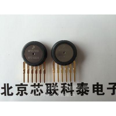 飞思卡尔耐用的环氧一体成型元件2.5%精度带补偿放大700Kpa差压传感器MPX5700D