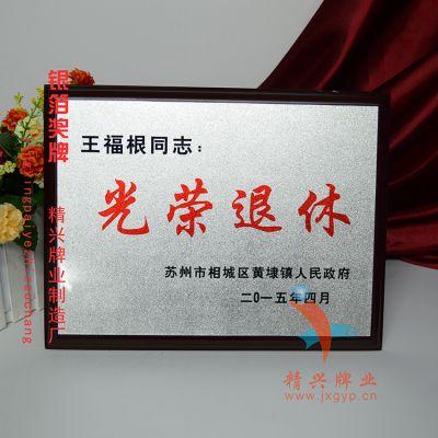 精兴工艺 光荣退休纪念牌 教师退休纪念牌 金银奖牌定制