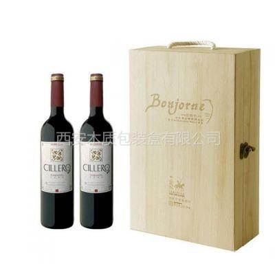 供应葡萄酒盒加工|葡萄酒盒现货|专业葡萄酒盒生产厂家|西安木质葡萄酒包装盒厂家