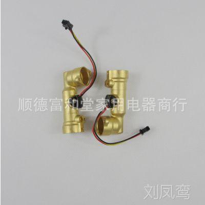 万家乐恒温热水器配件 原装万家乐霍尔水流传感器