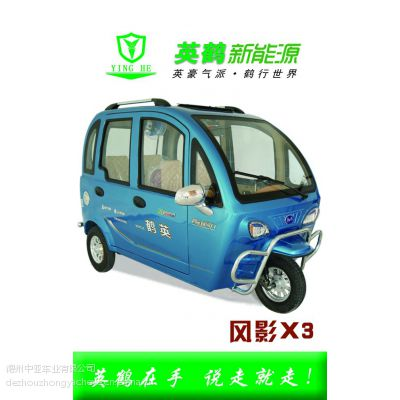 英鹤精品风影X3电动三轮车2016升级荣耀登场