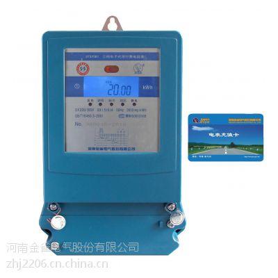 河南金雀电表三项预付费(灌溉)浇地电能表
