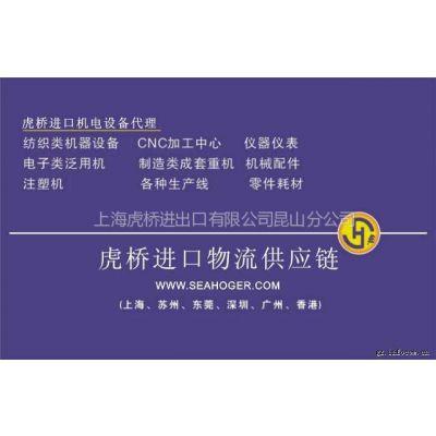 供应苏州|常州|南京二手设备进口代理清关|机场快递报关