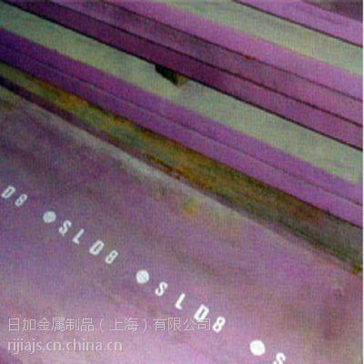 供应SLD8冷作模具钢/SLD8模具钢