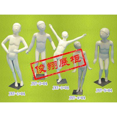 俊翔展柜现货带底盘T04系列儿童全身人体陈列模特道具亮白树脂