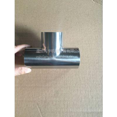 不锈钢三通 温州先宇供应卫生级焊接 等径三通 Φ51*2