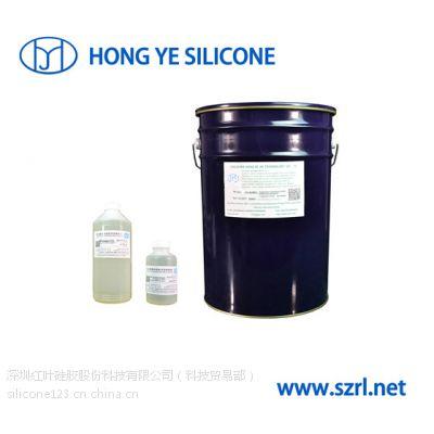 液体硅胶厂家直销 质量保证