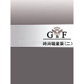 供应职业装书籍画册