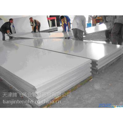 供应供应301不锈钢板材 301不锈钢板价格 301不锈钢板规格 库房现货哦