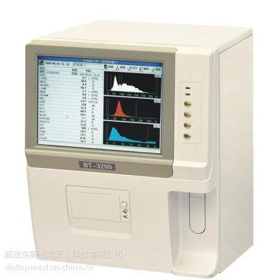 供应三分类血球计数仪( BT-3200)、血常规检测