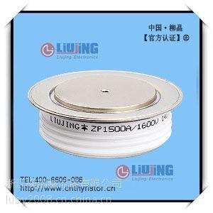 柳晶 2CZ/ZP1500A1600V 平板式?凸型?硅整流管?整流二极管?正品保证