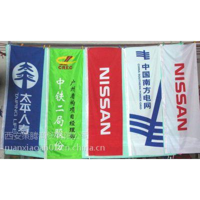 企业旗帜制作厂家/西安广告旗帜制作/西安工厂旗帜制作