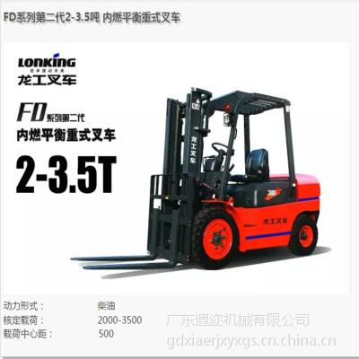 LG系列2-3.5吨 内燃平衡重式叉车