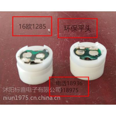 厂家供应16欧分体3公分无源环保蜂鸣器12*8.5带线电磁式蜂鸣器