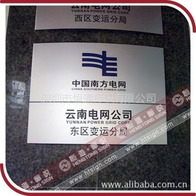 供应恒通标识专业制作南方电网系统标识标牌