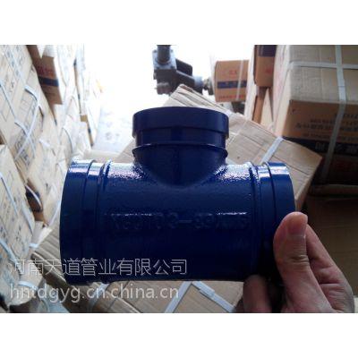 供应河南厂家直销DN65-DN100给水沟槽管件