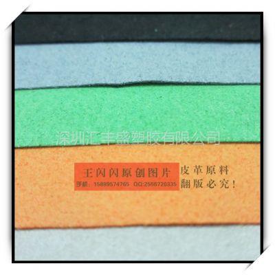 供应专业销售超纤优质超纤厂商