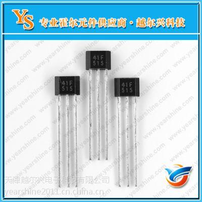 供应厂家直销电机霍尔41F 三脚插件电子元件41F 可批量