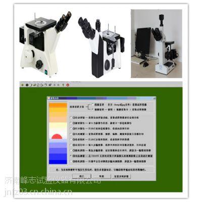 【甘肃青海新疆无乌鲁木齐金相显微镜-选择济南显微镜厂三年质保】
