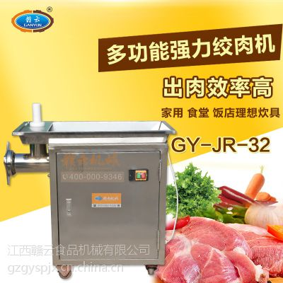 供应赣云牌32型立式不锈钢强力绞肉机强劲绞肉碎肉机
