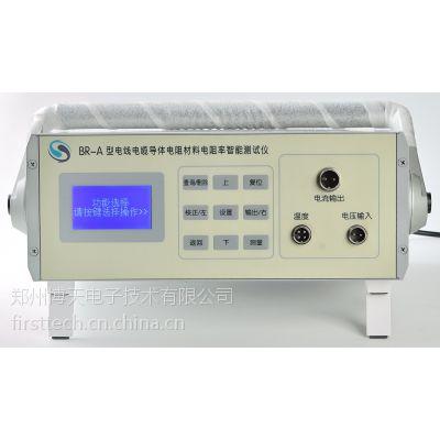 博飞电子直销款BR-A型电线电缆导体电阻材料电阻率智能测试仪