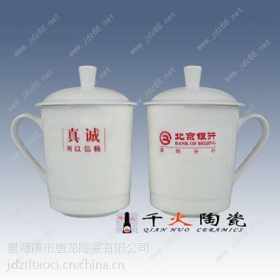 千火陶瓷 景德镇会议茶杯定做