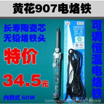 特价广州黄花NO.907电烙铁 内热式可调温度电烙铁 无铅环保60W