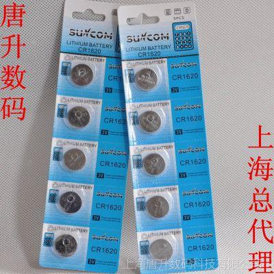 suncom 纽扣 CR 1620 锂电池 CR1620纽扣电池 3V 锂电池 扣式电池