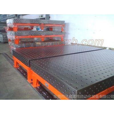 三维柔性组合焊接工装平台