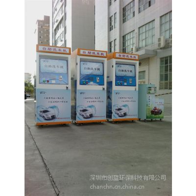 供应武汉刷卡投币自助洗车机