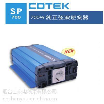 供应高频离网COTEK逆变器