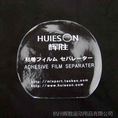 辉胜/HUIESON乒乓球拍胶皮反胶粘性套胶保护膜/贴膜(无粘性)