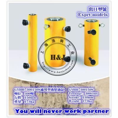 300吨150MM行程GYHH300150S外贸出口双作用通用液压油缸上海浩驹H&J